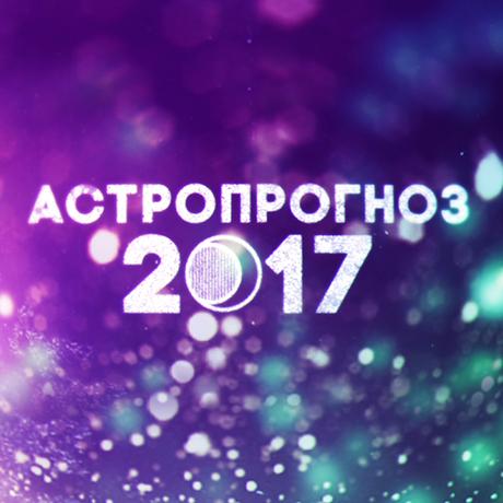Что ждет тебя в 2017 году?