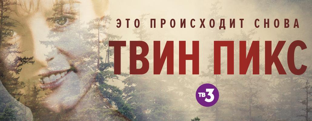 «Твин Пикс» появится на ТВ-3 через 24 часа после премьеры в Штатах
