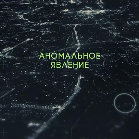 """""""Охотники за привидениями. Битва за Москву"""""""