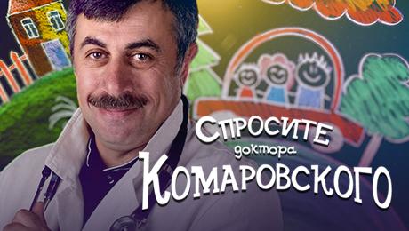 Спросите доктора Комаровского