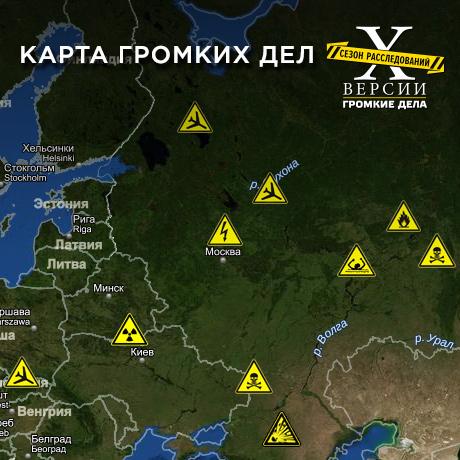 Все расследования на одной карте