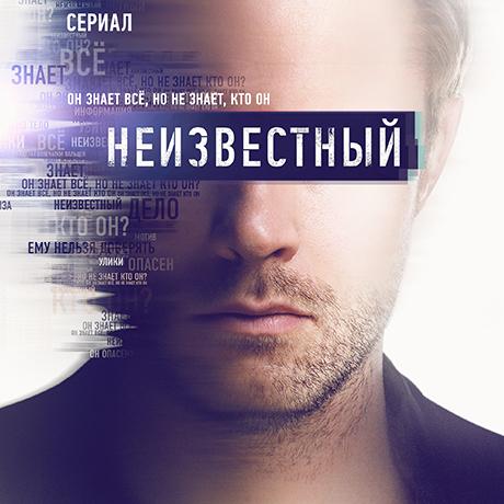 """""""Неизвестный"""". Премьера сериала!"""