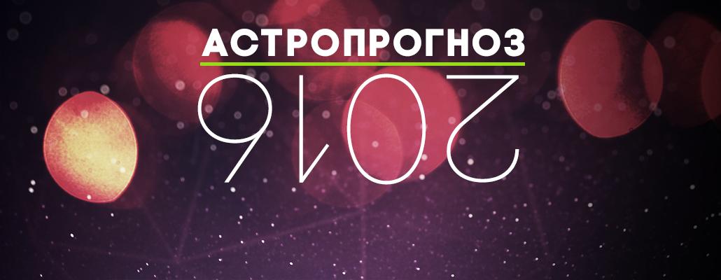 Астропрогноз 2016