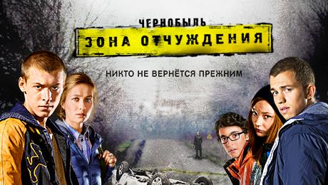 Чернобыль 2. Зона отчуждения