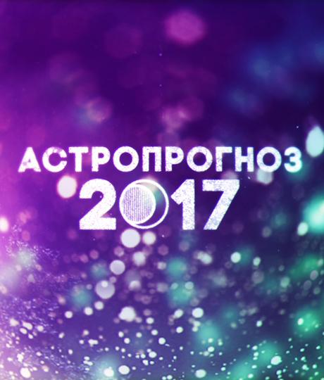 Астропрогноз 2017 Год Огненного Петуха
