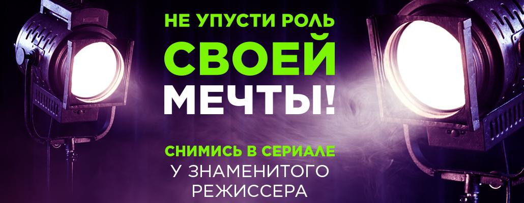 Хочешь сняться в сериале Анны Меликян вместе с Сашей Бортич и Ваней Мулиным?