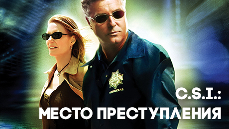 C.S.I.: Место преступления