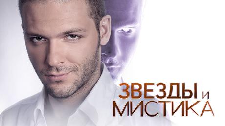 Звезды и мистика с Константином Крюковым