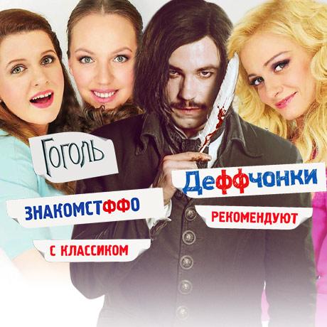 Свидание с Гоголем