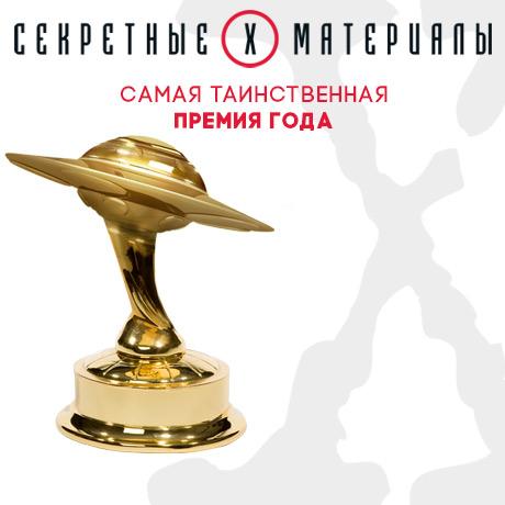 Премия Секретных материалов