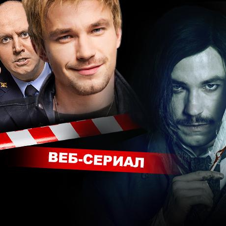 """ТВ-3 запускает веб-сериал в поддержку кинопремьеры """"Гоголь. Начало"""""""