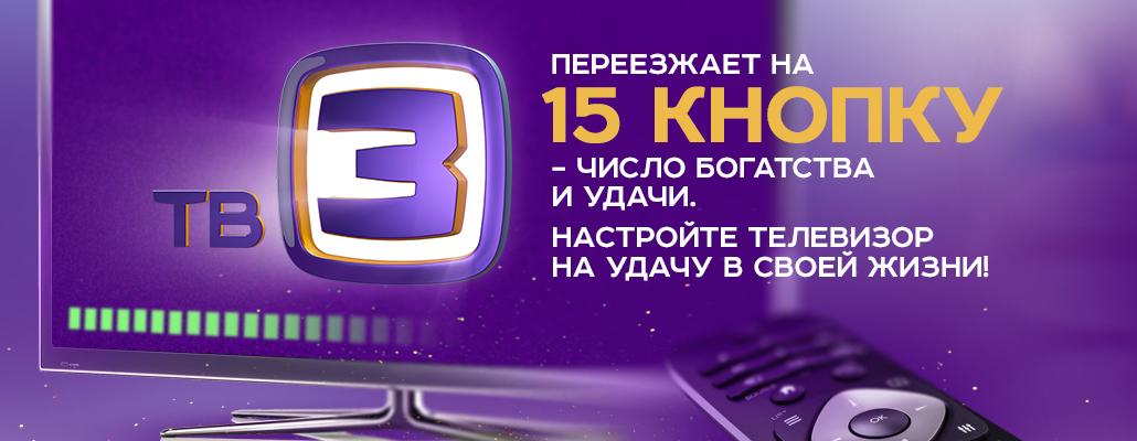ТВ-3 переезжает на 15 кнопку