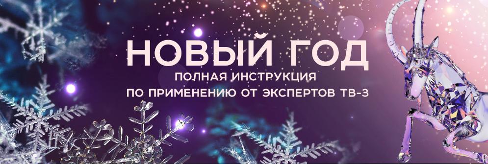 Новый год: инструкция от экспертов ТВ-3