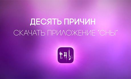Канал тв-3 выпустил новое мобильное приложение