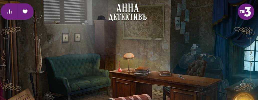 """ТВ-3 и Mail.ru запустили детективный онлайн квест с героями сериала """"Анна-Детективъ"""""""