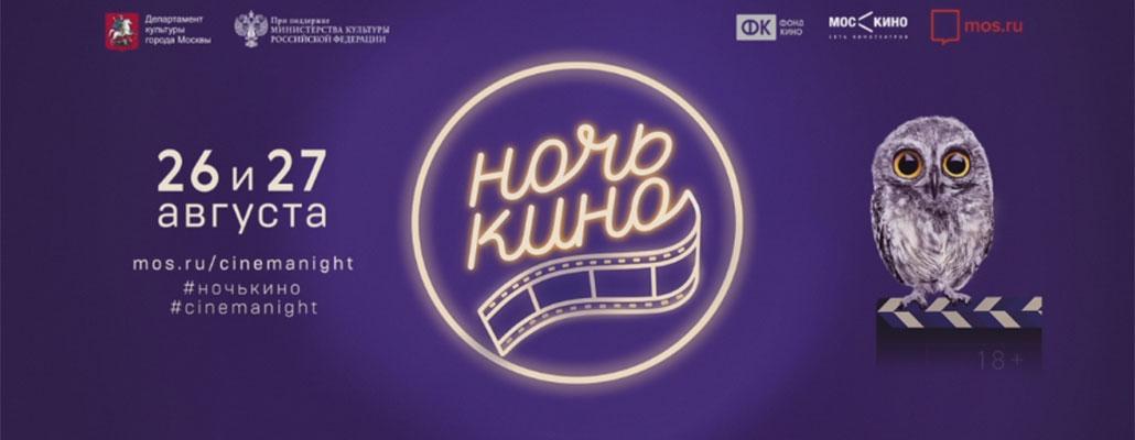 """26 и 27 августа приходи на """"Ночь кино"""" в Москве"""