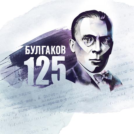 125 лет со дня рождения великого писателя