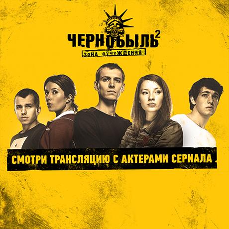 """10 ноября долгожданная премьера сериала """"Чернобыль 2. Зона отчуждения"""""""