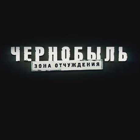 """ТВ-3 покажет 2 сезон сериала """"Чернобыль. Зона отчуждения"""" уже этой осенью"""