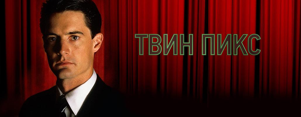 Твин Пикс (1-2 сезоны)