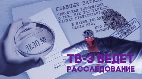 ТВ-3 ведёт расследование