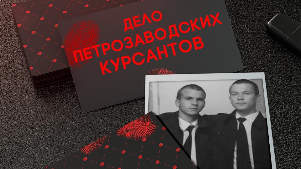 Дело петрозаводских курсантов