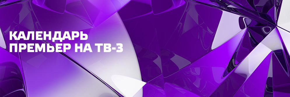 В августе ТВ-3 открывает новый сезон