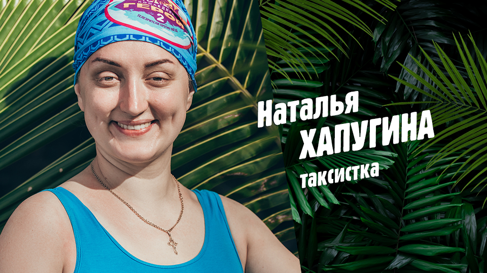 Наталья ХАПУГИНА