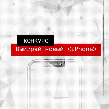 Участвуй в суперконкурсе и выиграй новейший iPhone!