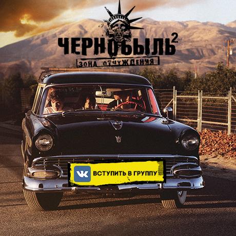 """Официальная группа сериала """"Чернобыль 2. Зона отчуждения"""""""