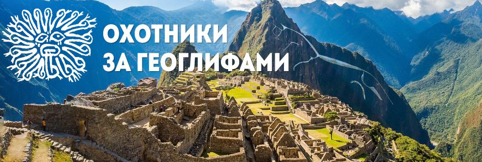 Проект «Охотники за геоглифами»