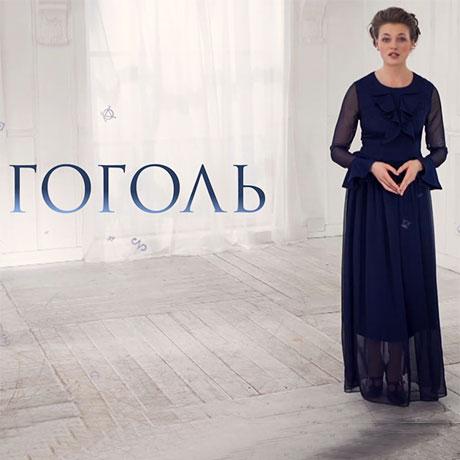 Гоголь мог стать актером, а не писателем