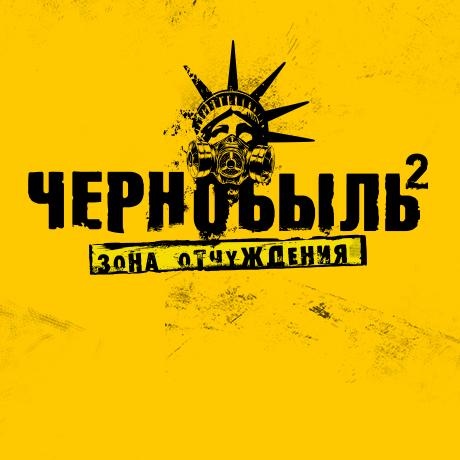 """ТВ-3 представил логотип, постер и трейлер сериала """"Чернобыль 2. Зона отчуждения"""""""