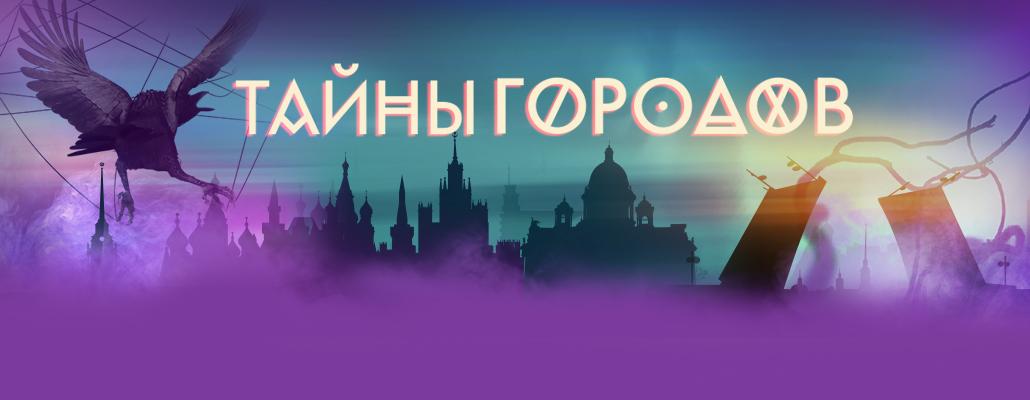 Тайны городов