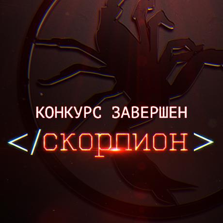Итоги cуперконкурса </Скорпион>