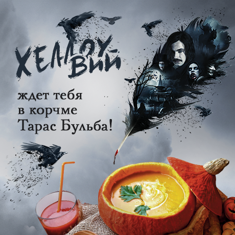 ХеллоуВИЙ в Москве