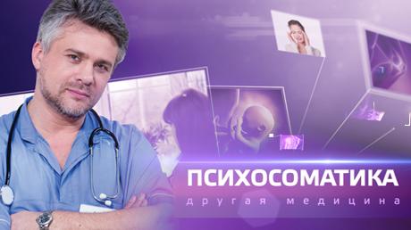 Психосоматика. Другая медицина