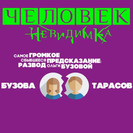 """100 выпусков шоу """"Человек-невидимка"""""""