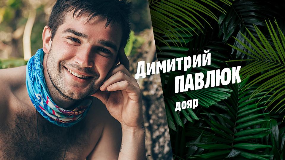 Димитрий ПАВЛЮК