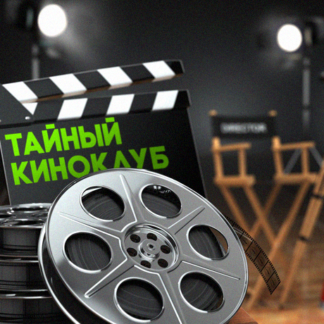 """ТВ-3 представляет """"Тайный киноклуб"""""""