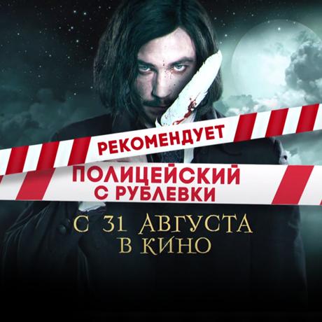 """Наркорейд на съемочной площадке фильма """"Гоголь"""""""