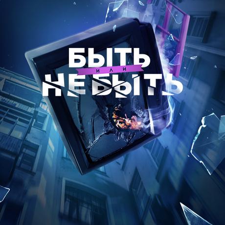 """""""Быть или не быть"""" - проект, в котором ТЫ решаешь, какие сериалы снимет ТВ-3!"""