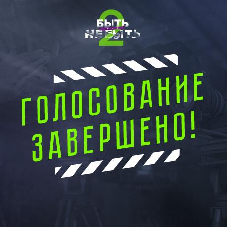 Определились 25 финалистов Чемпионата России по сериалам
