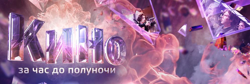 Кино на ТВ-3